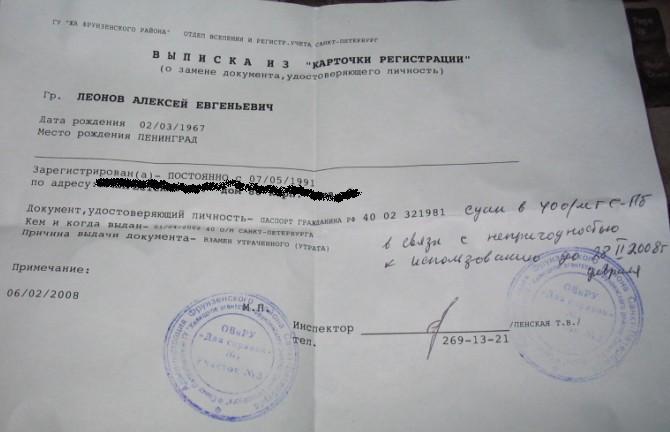 справка о смене паспорта образец - фото 4