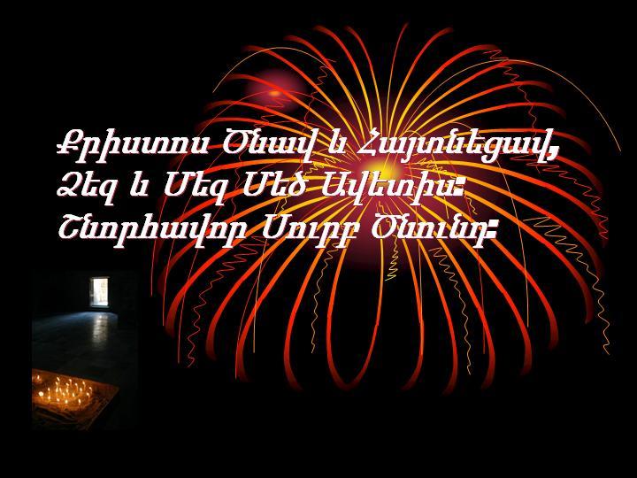 Поздравление папы на армянском