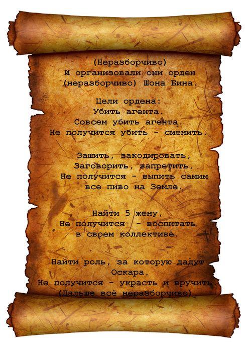 Картинки царский указ