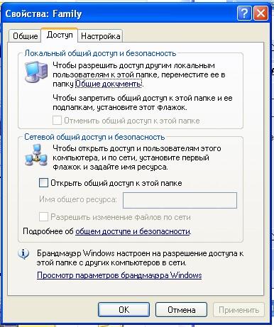 Как в windows 7 сделать общую папку