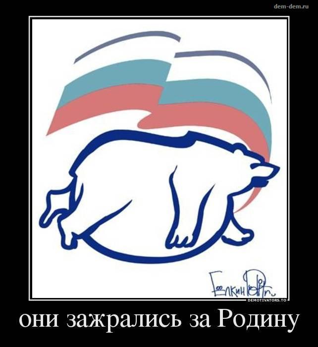 единая россия прикольные картинки разместила