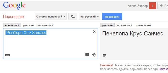 Перевести с русского на испанский