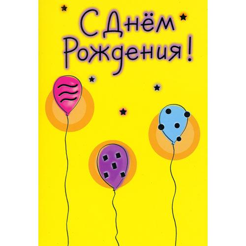 с днем рождения поздравления простые поздравления
