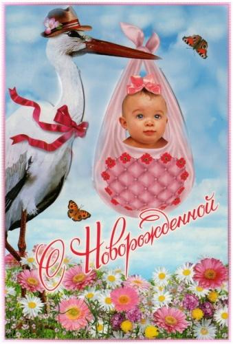Открытка с рождением племянницы поздравления
