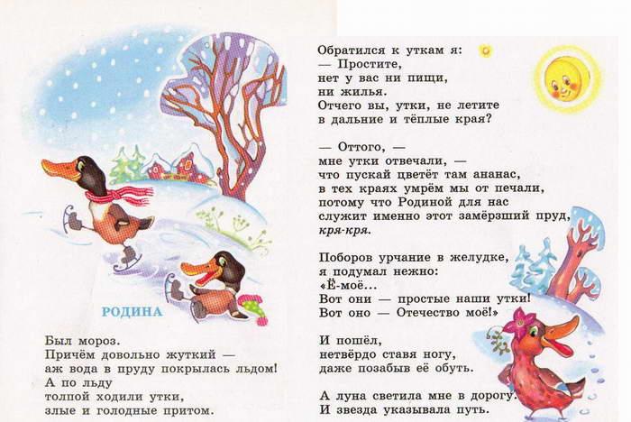 Стихотворение на начало конкурса