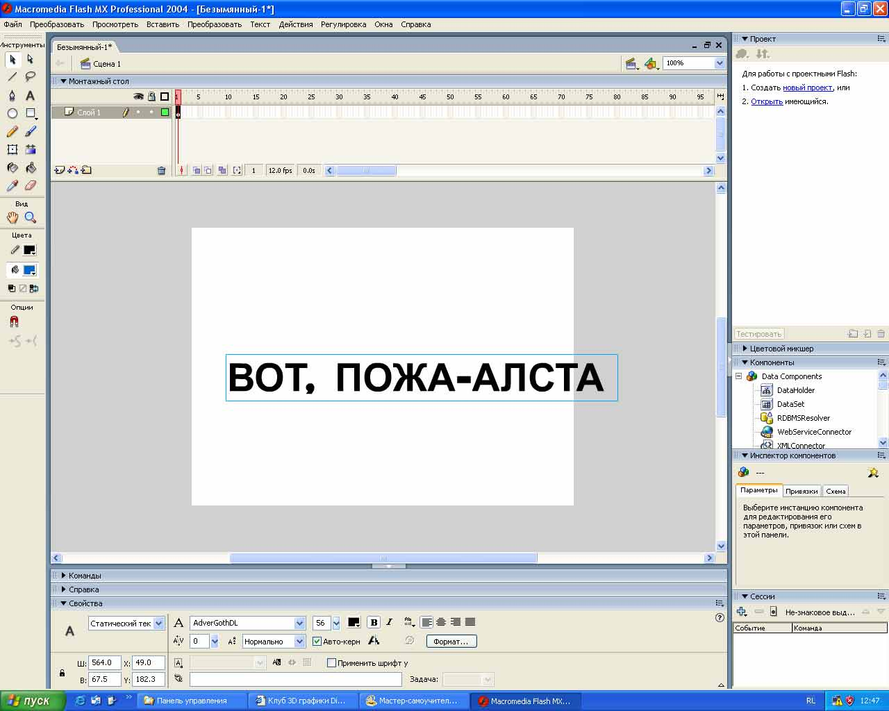 Ada beberapa menu di halaman awal macromedia flash mx professional 2004, yaitu